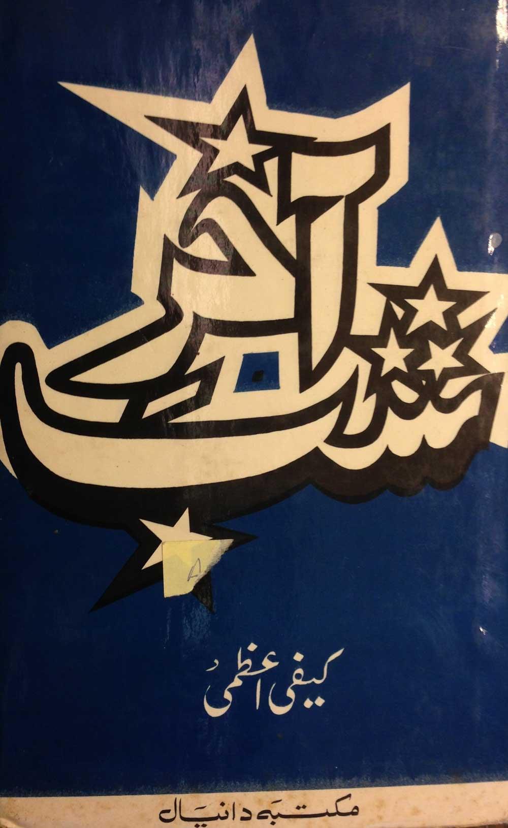 Aakhir-e-shab-by-Kaifi-Azmi-1947