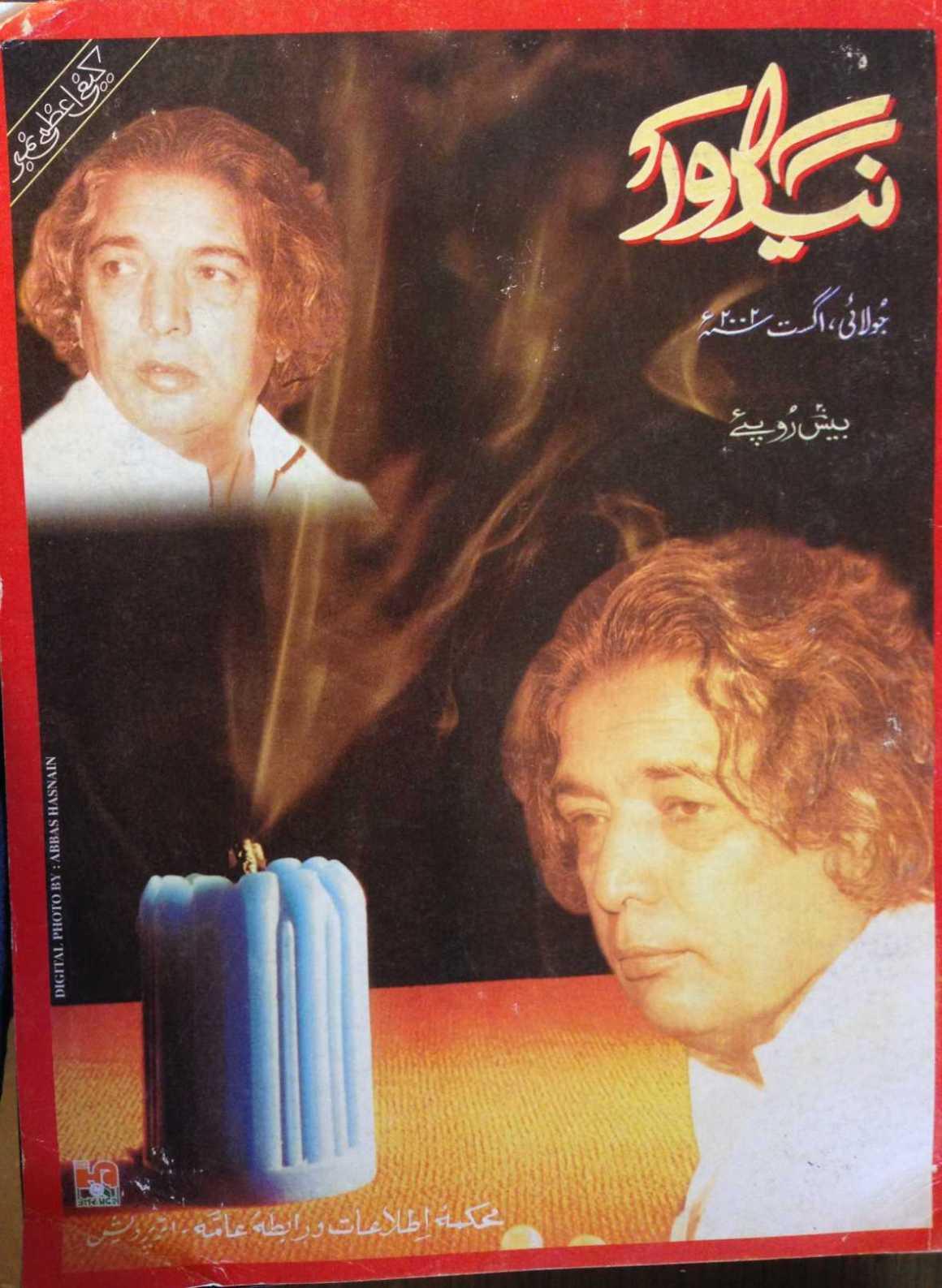 Naya Daur - Lucknow - Kaifi Azmi - 2002