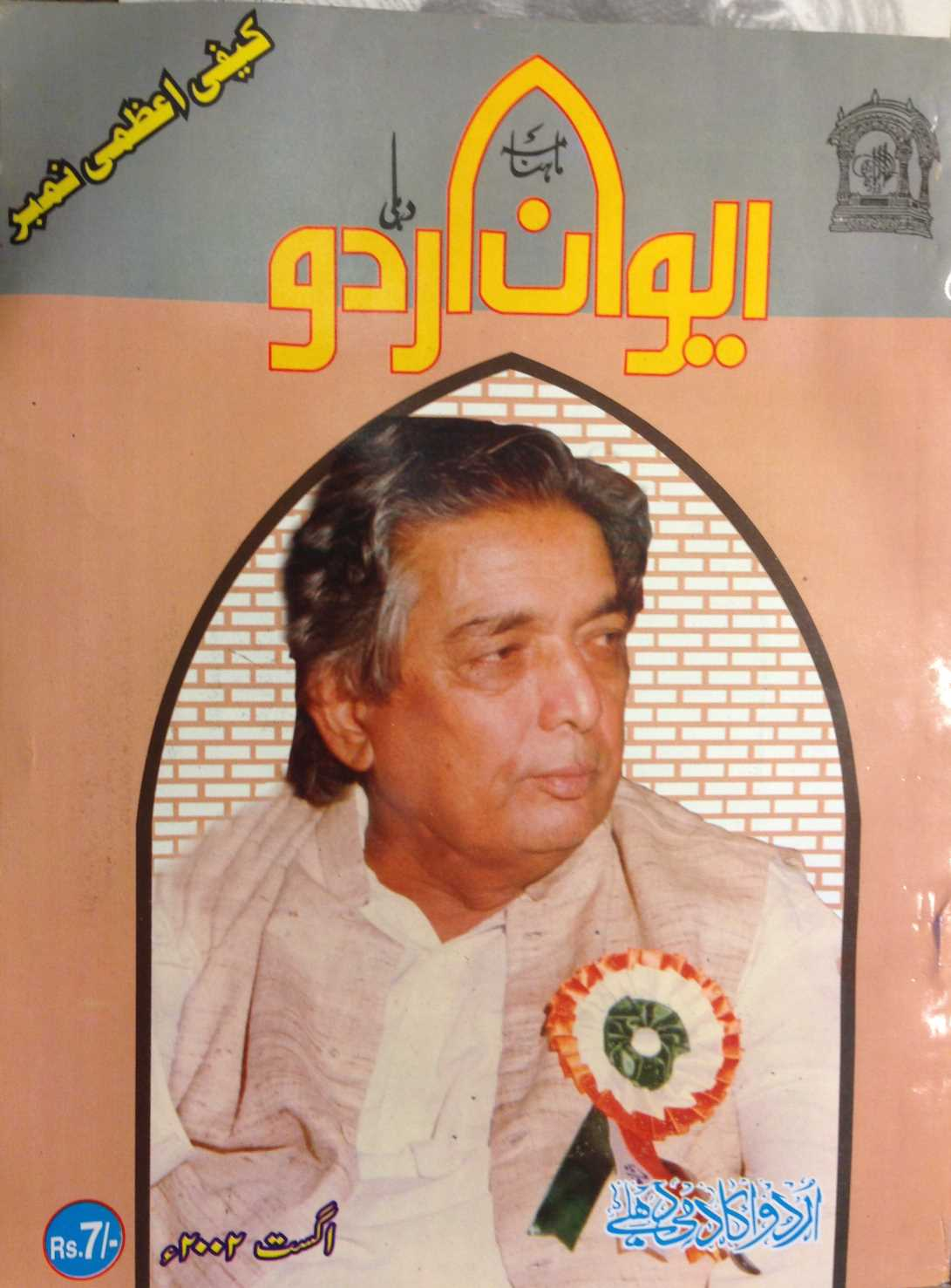 Aiwan-e-Urdu - Kaifi Azmi