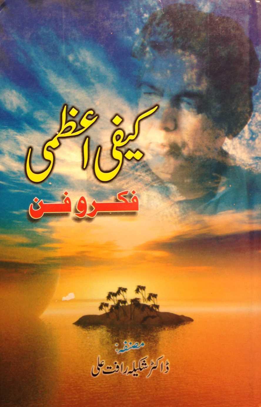 Kaifi Azmi Fikr o Fun by Dr Shakeela Raaft Ali