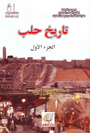 ardavazt-sourmeyan-book-cover (1)