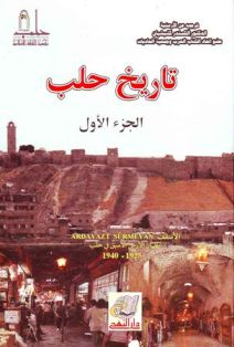 ardavazt-sourmeyan-book-cover