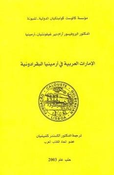 كتاب اخبار الزمان للمسعودي