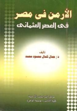 الارمن في مصر