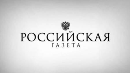 روسيسكايا غازيتا-w450 (1)