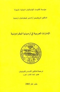 arabic-emirates-in-pakradounian-armenia-small