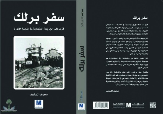 صدور كتاب بعنوان «سفر برلك.. قرن على الجريمة العثمانية في ...