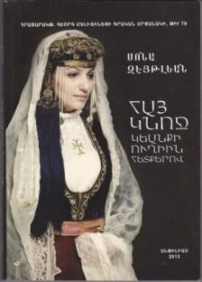 Book_Sona-Zeytlian-302x420