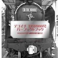 デゴイチ D51688号 パーフェクトブック