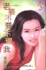 雲臺書屋--愛情小說--左晴雯--老婆不要不理我