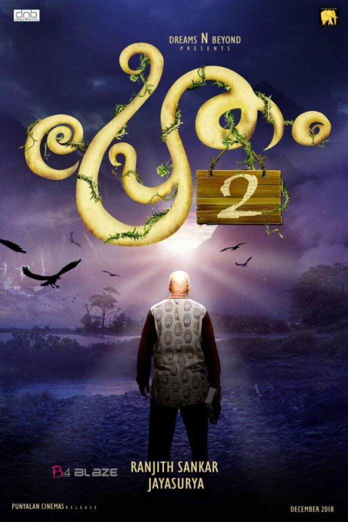 pretham 2 box office collection report
