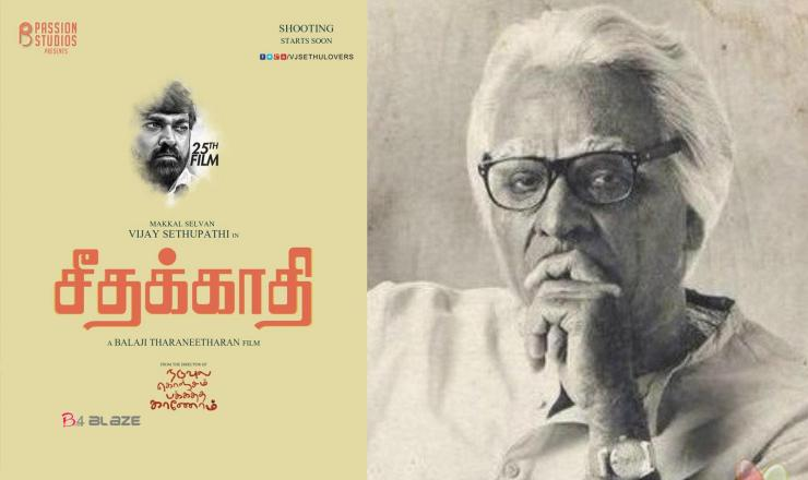 Seethakaathi Watch movie online