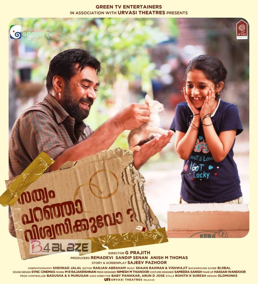 sathyam paranjal viswasikkuvo movie poster