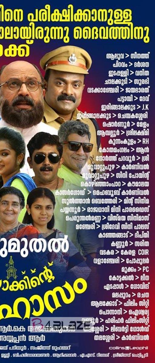 Isakkinte Ithihasam Theatre List 2