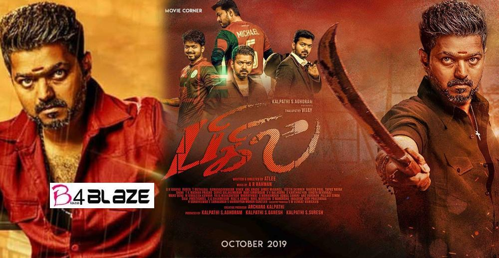 Bigil 3 day collection