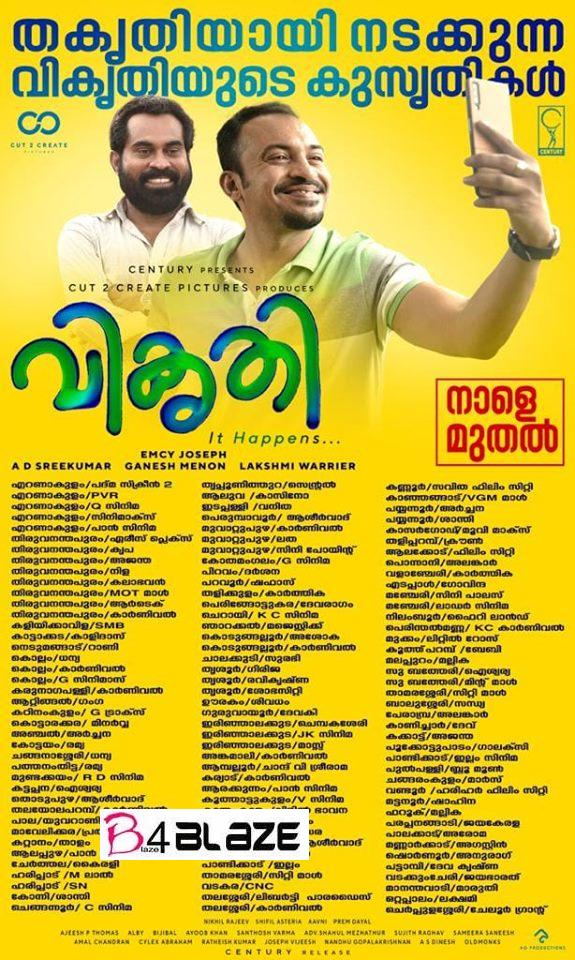 Vikrithi Theatre List