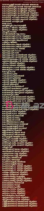 Mamangam Kerala Theatre List 2