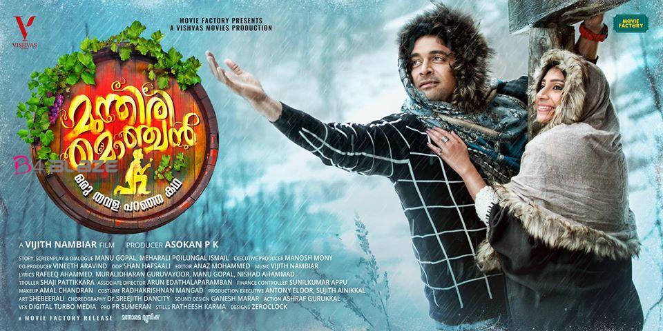 Munthiri Monchan Box Office