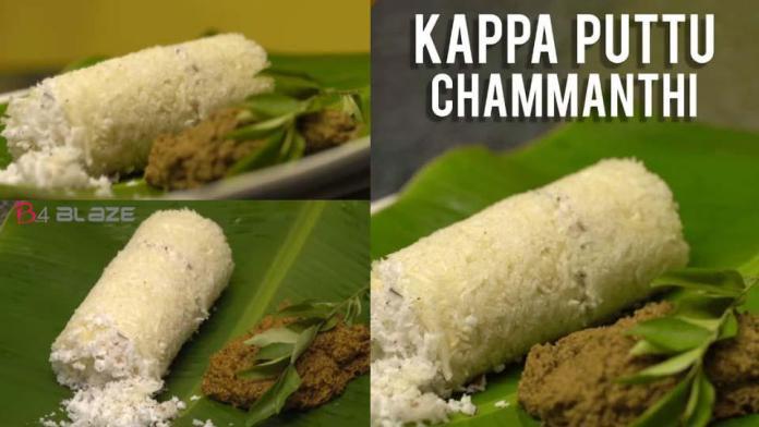Kappa Puttu Chammanthi Making Recipe Video