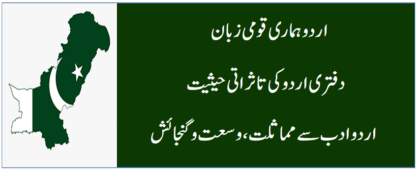 دفتری اردو کی تاثراتی حیثیت