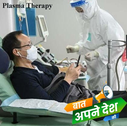 patient getting plasma therapy