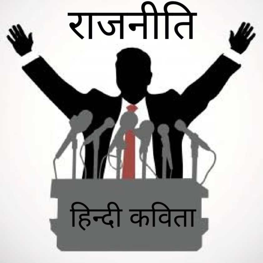 Hindi Poem Rajneeti by Mahadev premi