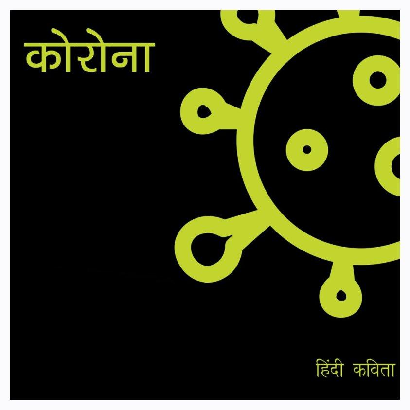 Corona Hindi poem