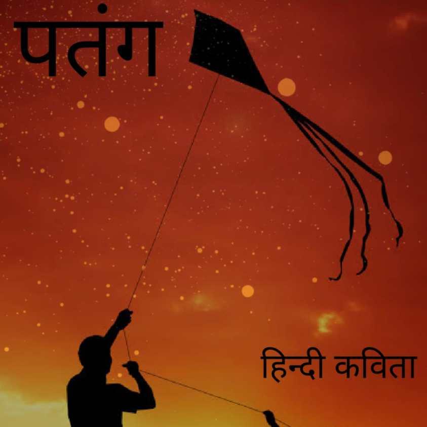 patang hindi poem