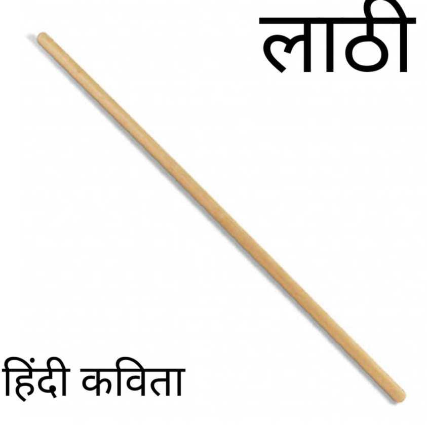 Laathi Hindi Poem