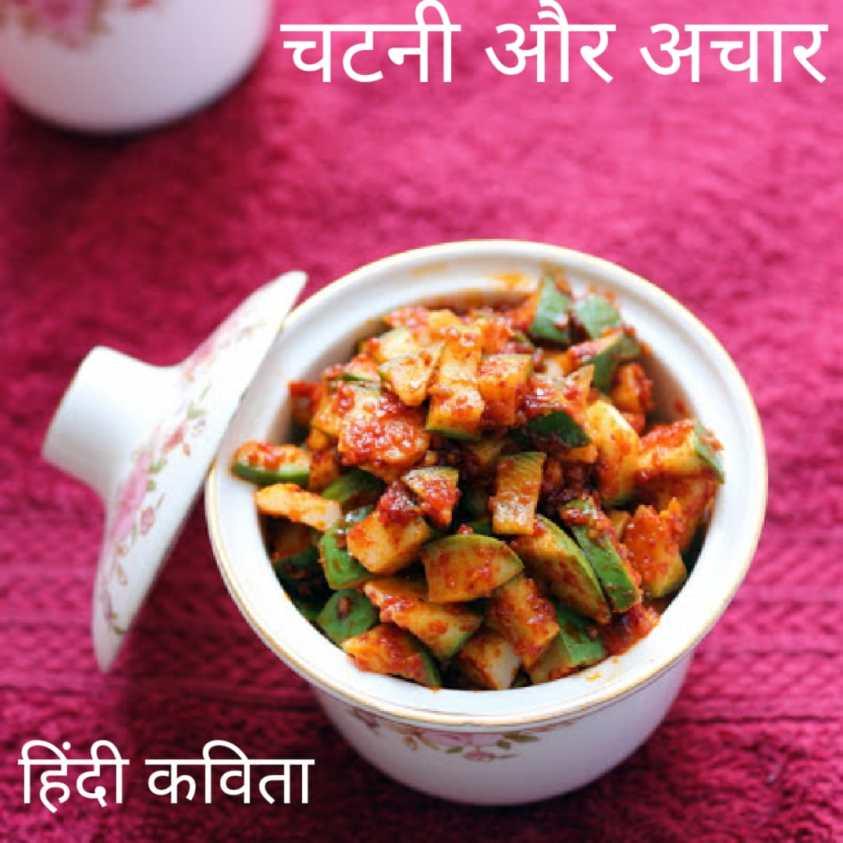 chatni aur achaar hindi poem by Mahadev premi