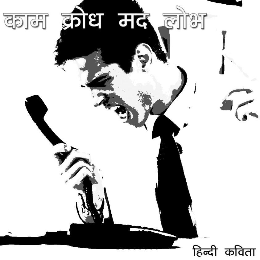 काम-कर्ध मद लोभ हिंदी कविता