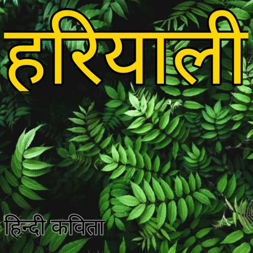 Hariyaali Hindi Kavita
