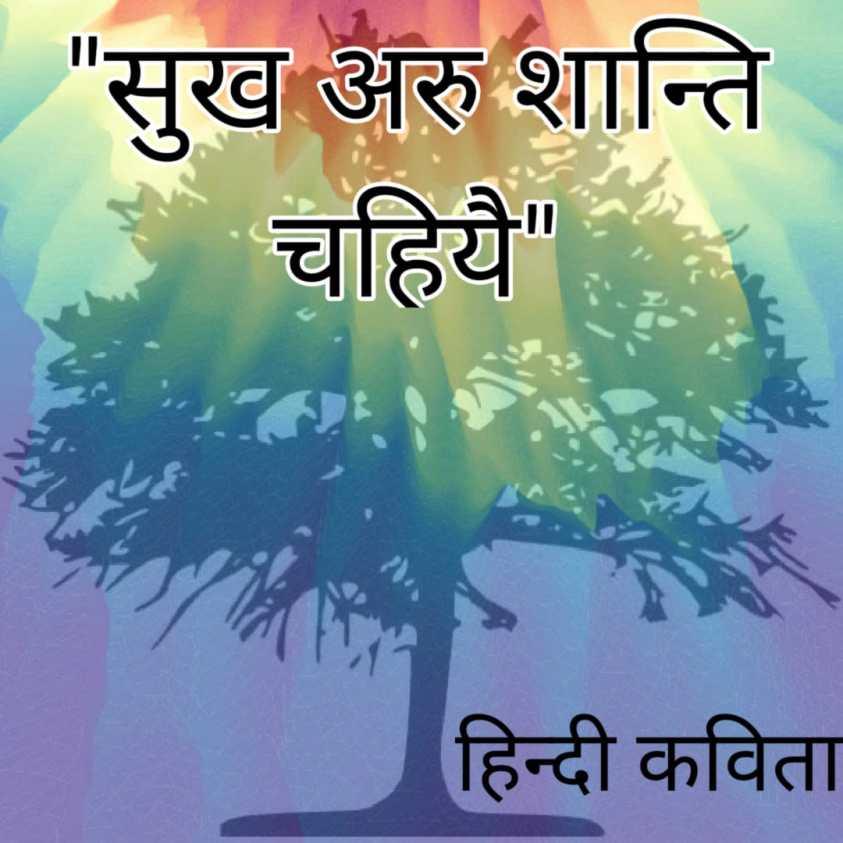 सुख अरु शांति हिंदी कविता