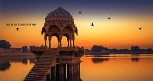 याद आ रही है जयपुर की वो शाम