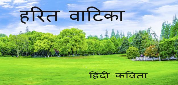 हरित वाटिका हिंदी कविता