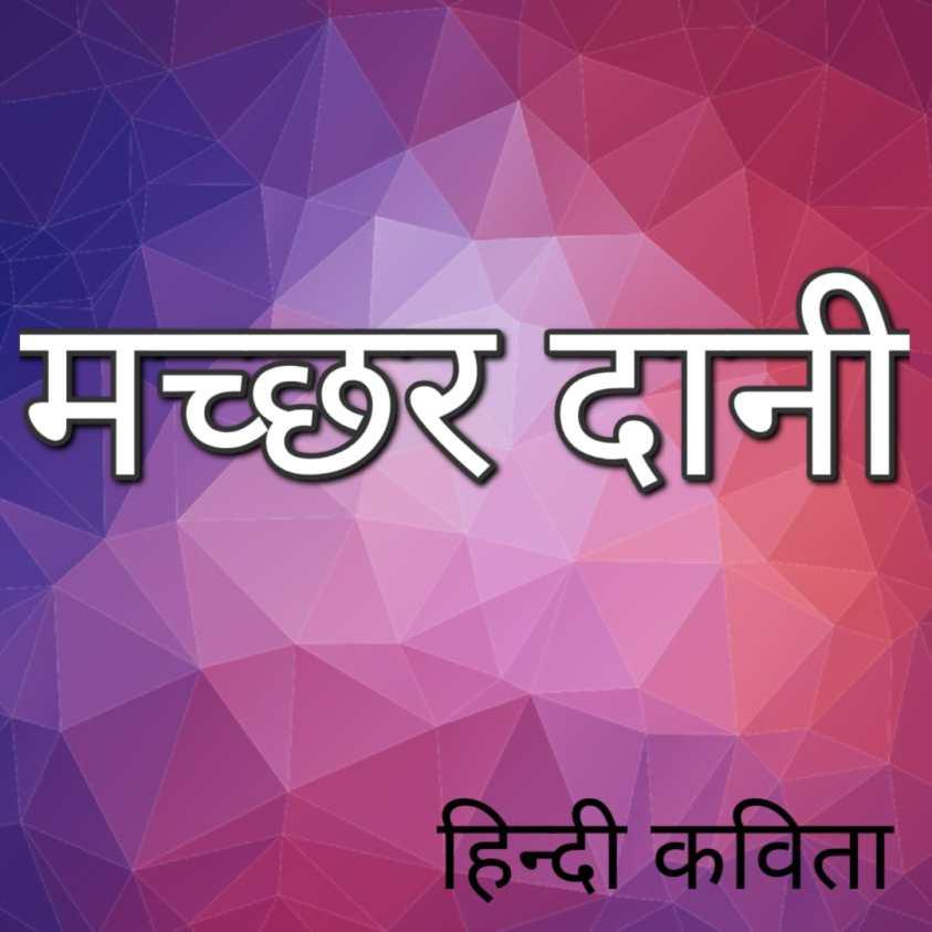 मछर दानी हिंदी कविता