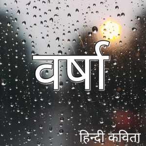 वर्षा हिंदी कविता