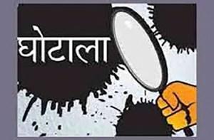 घोटाला हिंदी कविता