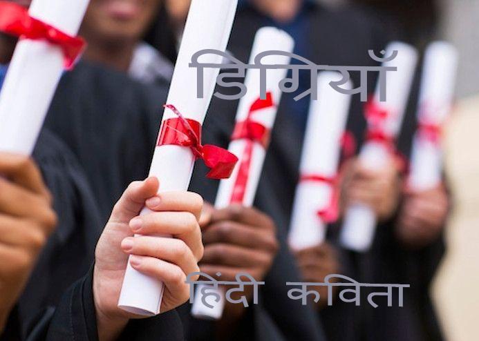 डिग्रियां हिंदी कविता