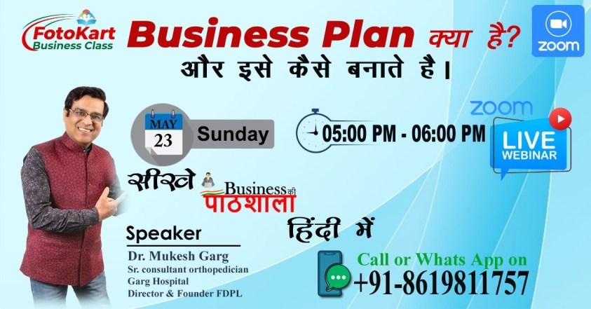 Free Business Masterclass