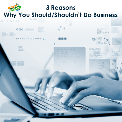 3 Reasons Why You Should/Shouldn't Do Business