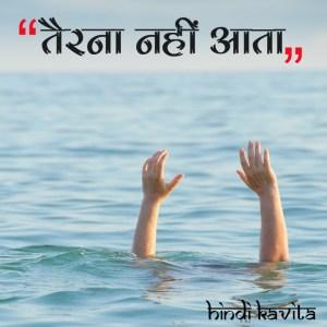 Tairna nahi aata hindi poem