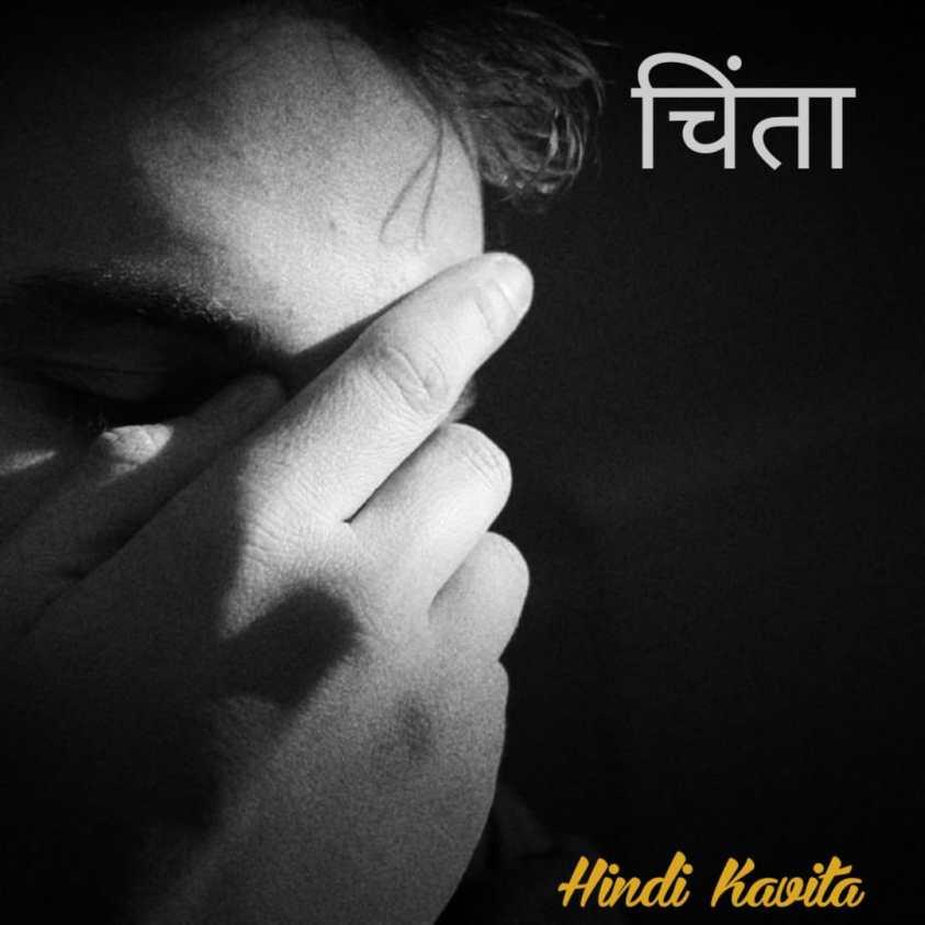 Chinta kavita hindi