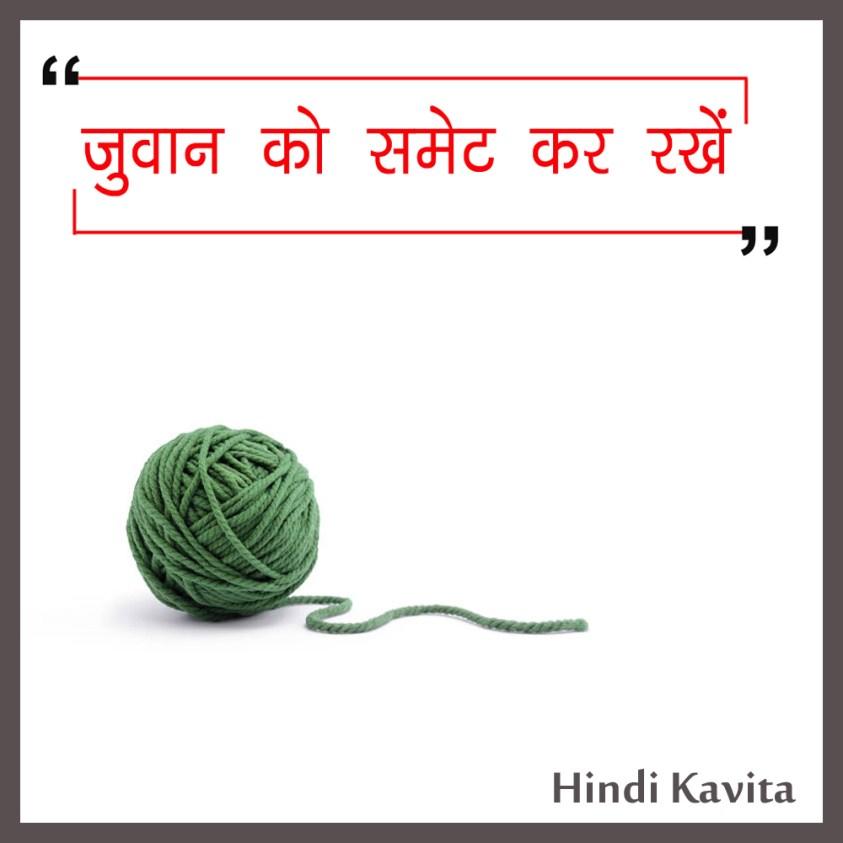 Jubaan ko samet kar -hindi kavita