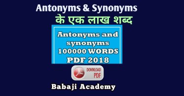 100000 words of antonyms and synonyms