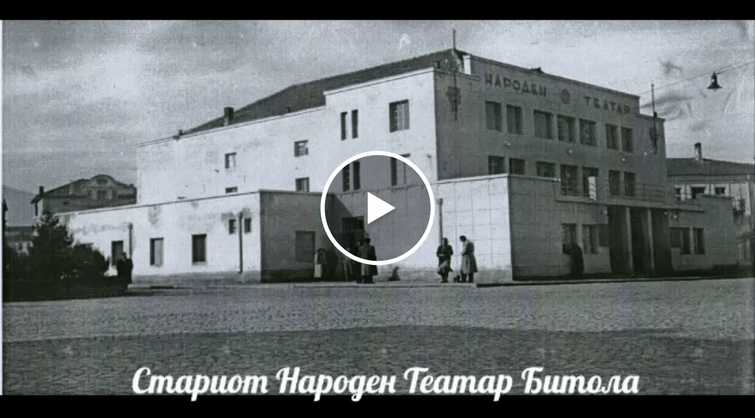 Изгледот на внатрешноста од стариот Народен Театар во Битола (видео)