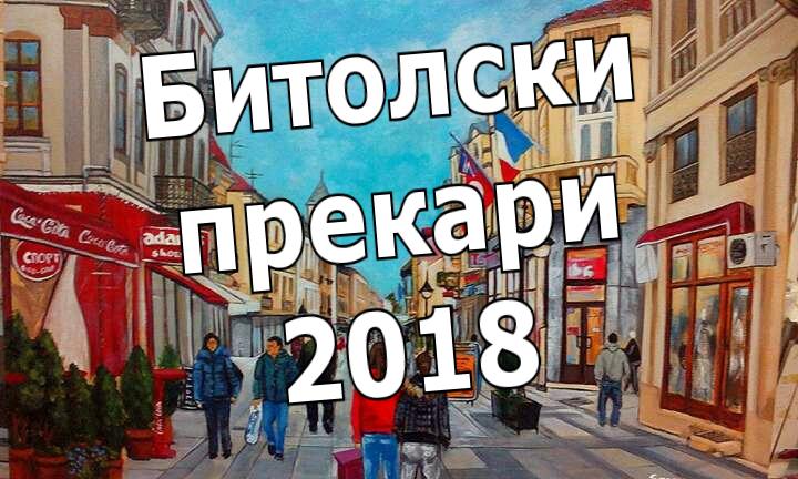 Лабаво: Битолски прекари-најнова верзија 2018 г.