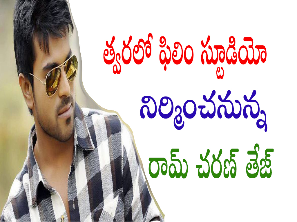 Ram charan Tej Has Been Planned To Construct Film Studio in Hyderabad