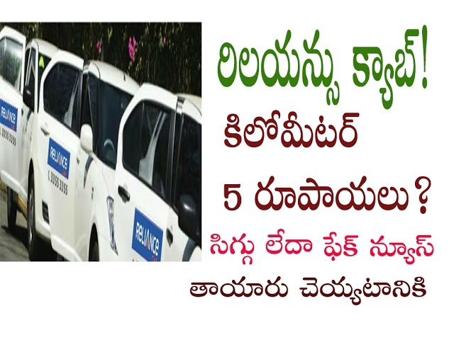 Is Reliance Cabs 5 Rupees Per Kilometre is True or Fake?