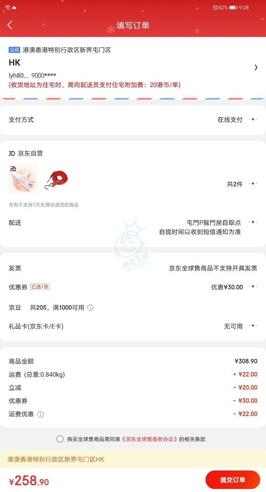 京東非自營產品可用香港銀聯/ BOC Pay比錢嗎 - 網購天地 - Baby Kingdom - 親子王國 香港 討論區
